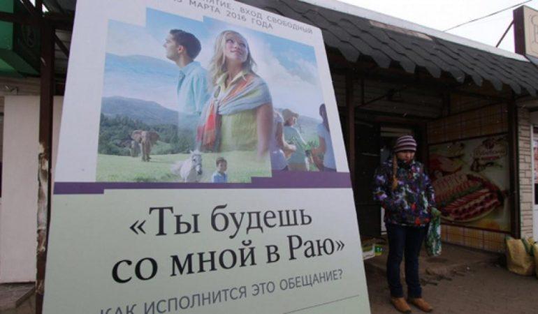 LA DURE RÉPRESSION AUX TÉMOINS DE JÉHOVAH EN RUSSIE